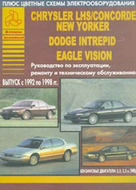 Chrysler LHS, Concorde, New Yorker, Dodge Intrepid и Eagle Visio