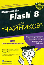 Macromedia Flash 8 для чайников