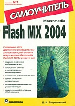 Macromedia Flash MX 2004. Самоучитель.