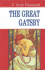The Great Gatsby / Великий Гетсбі (English Library)